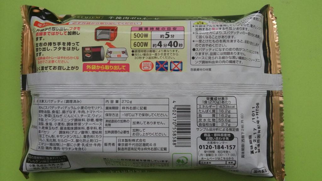 http://www.nippn.co.jp/products/frozen/ohmy_premium/detail/1216002_2256.html