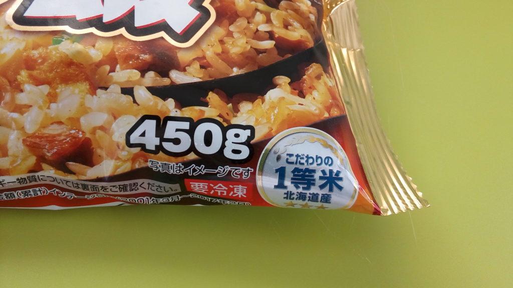 ニチレイ 本格炒め炒飯3