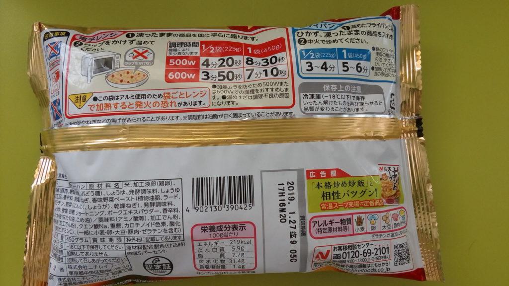 ニチレイ 本格炒め炒飯2