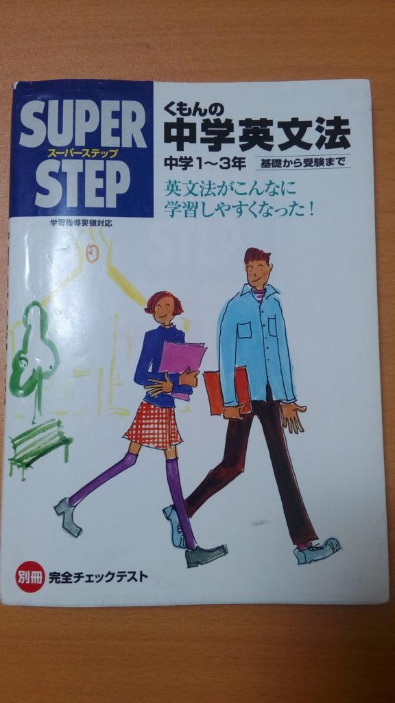 くもんの中学英文法―中学1~3年 基礎から受験まで (スーパーステップ)