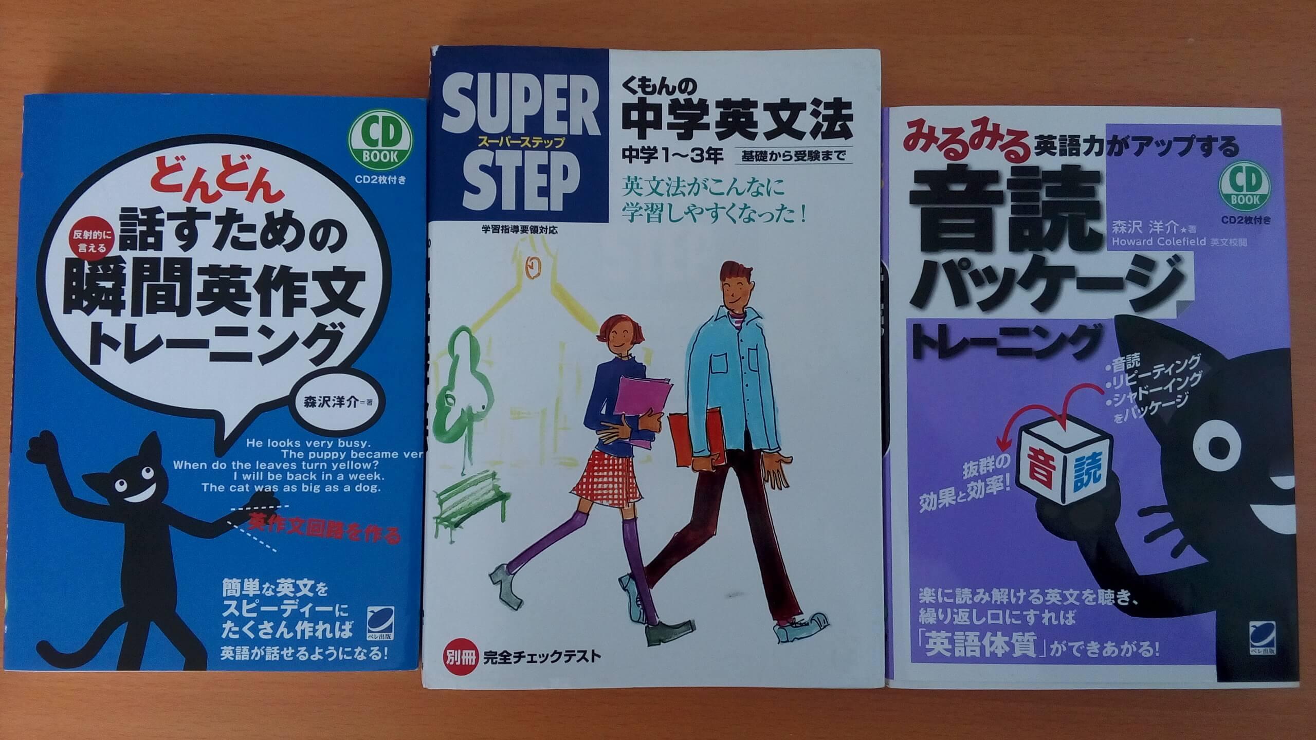 英語の勉強の仕方