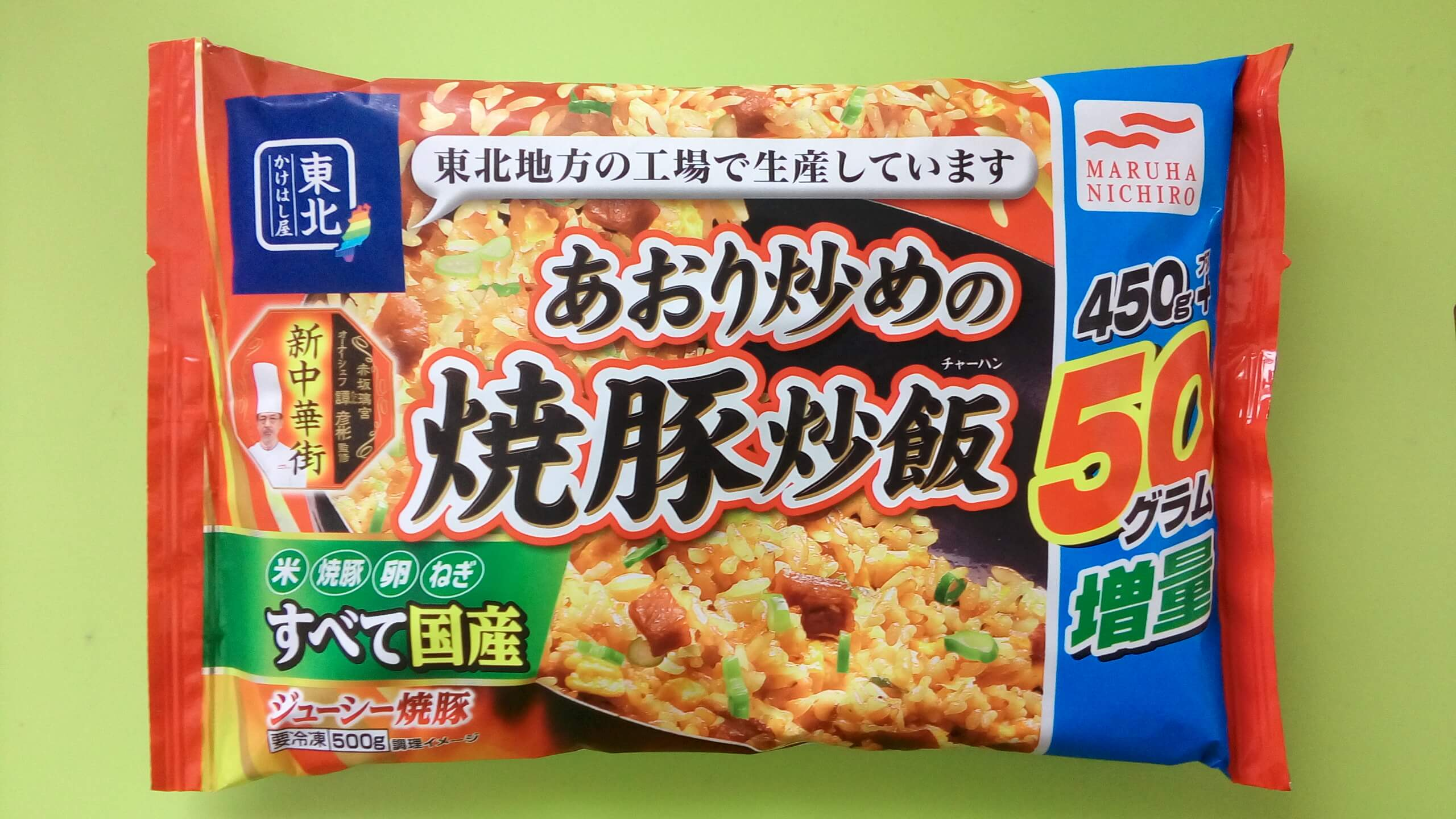 マルハニチロ あおり炒め焼豚炒飯