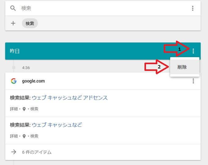 Google検索履歴削除(パソコン)