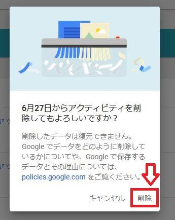 Google検索履歴削除