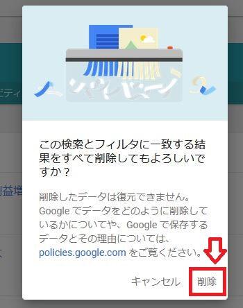 Google検索履歴削除 パソコン