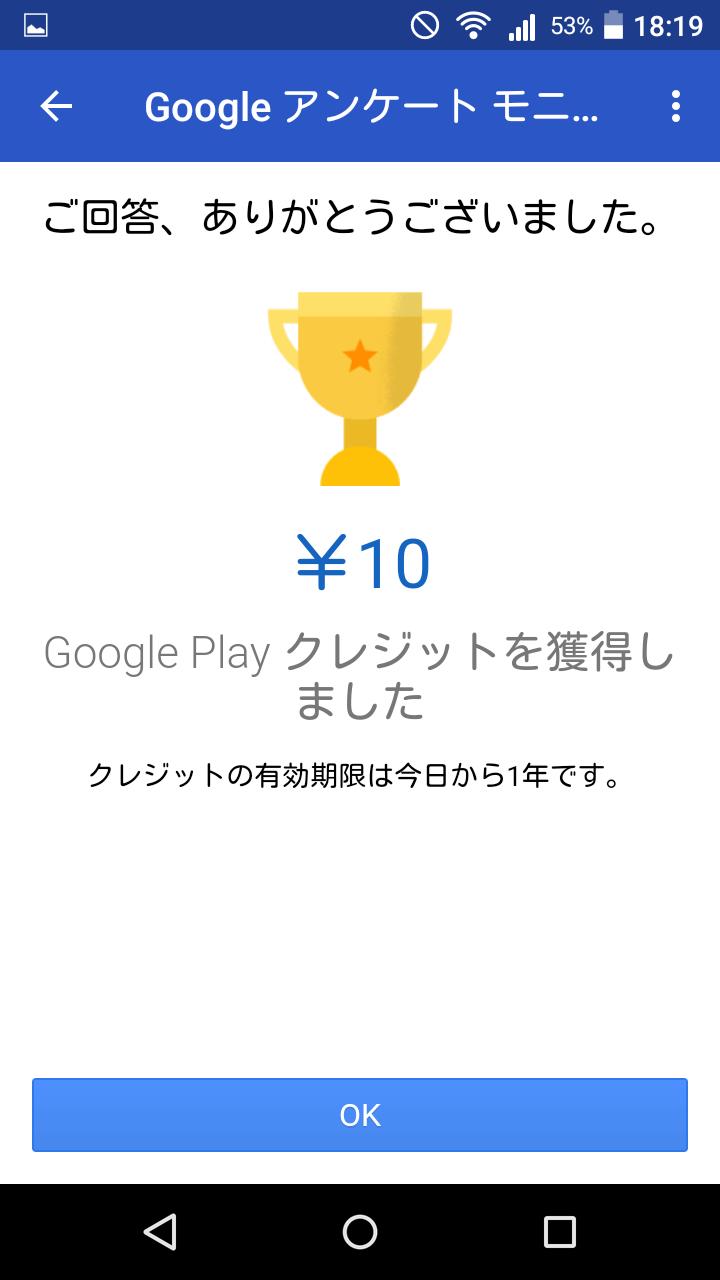 Google playクレジットを無料(0円)で残高を増やす方法