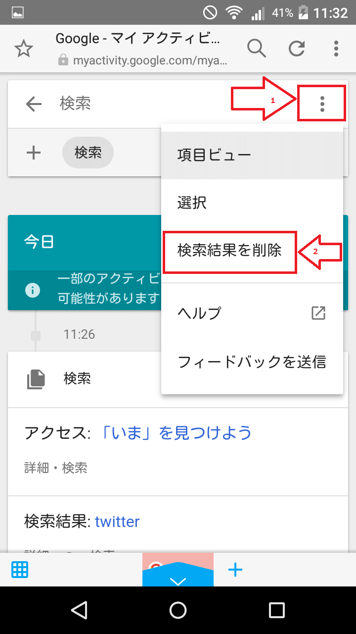Google検索履歴削除 スマホ