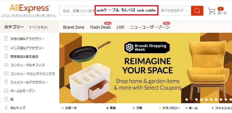 AliExpress(アリエクスプレス)の買い方と気を付けるべき点