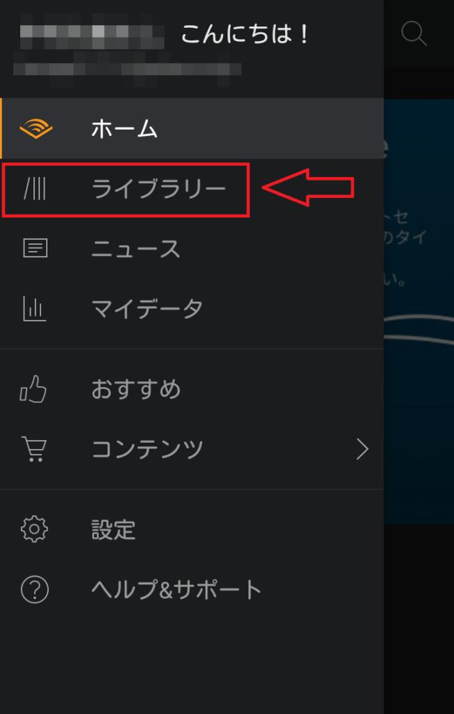Amazon オーディブル アプリ