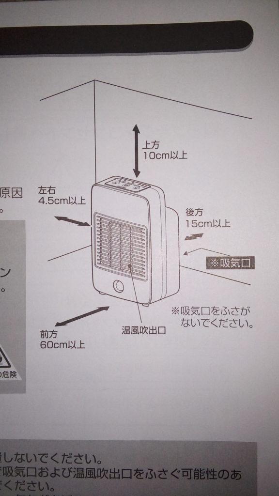 セラミックファンヒーター JCH-M082T