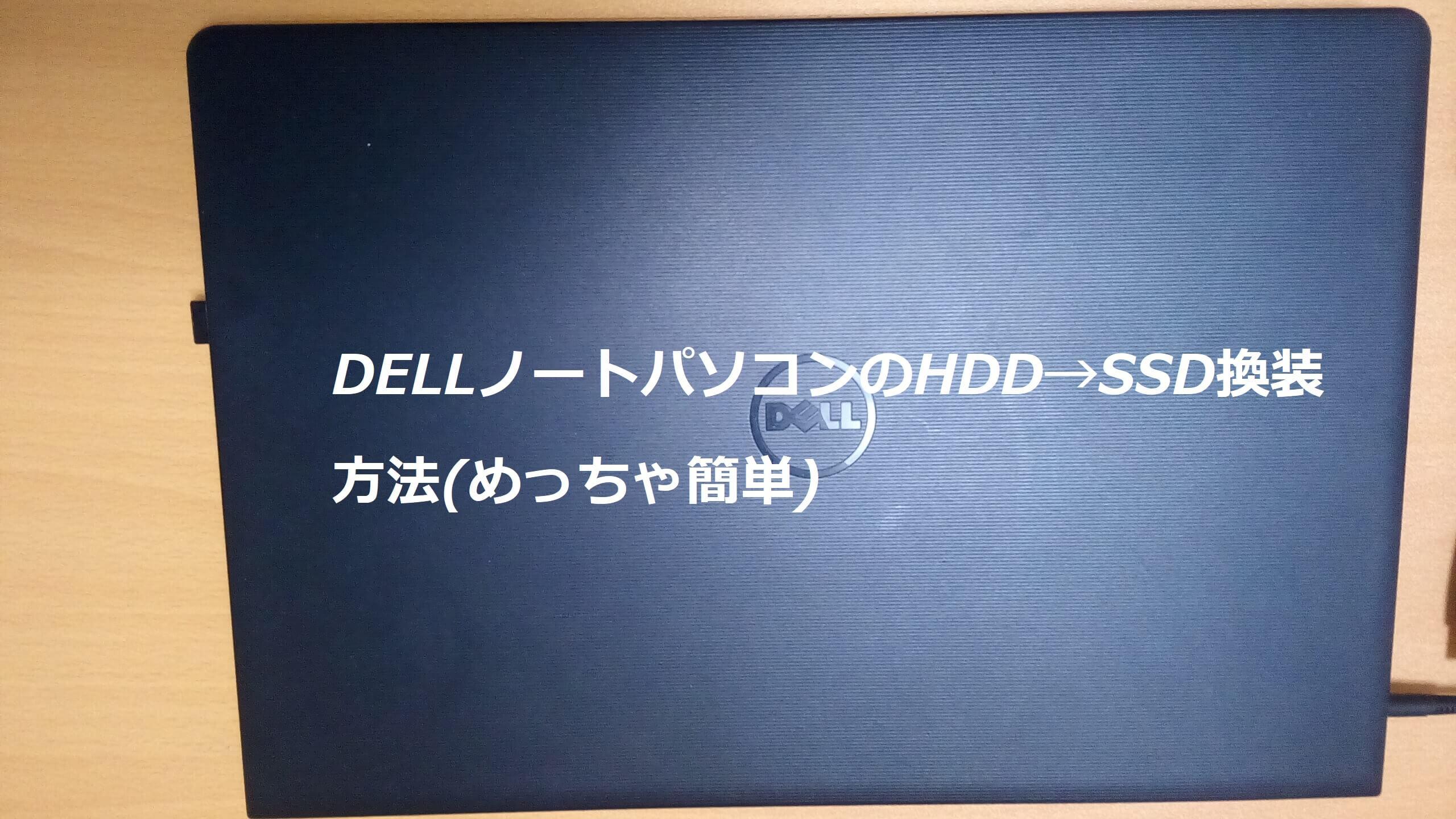 DELLノートパソコン HDDからSSD換装