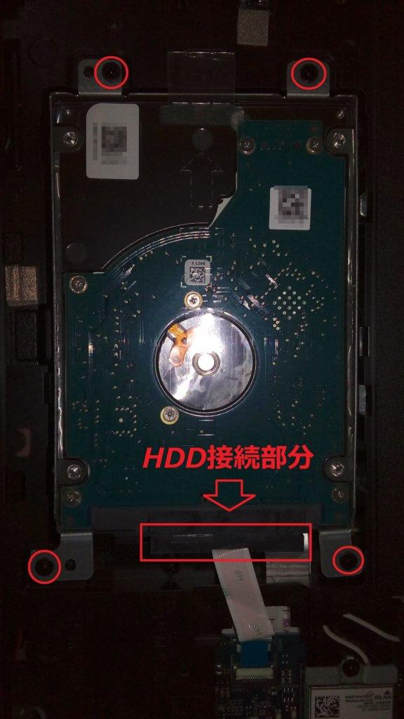 HDD ノートパソコン 接続部分