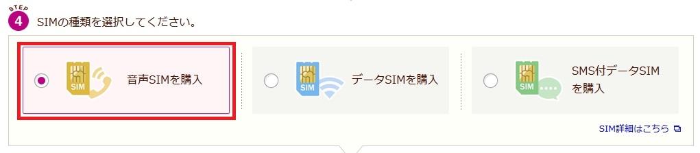 イオンモバイルでweb申込み
