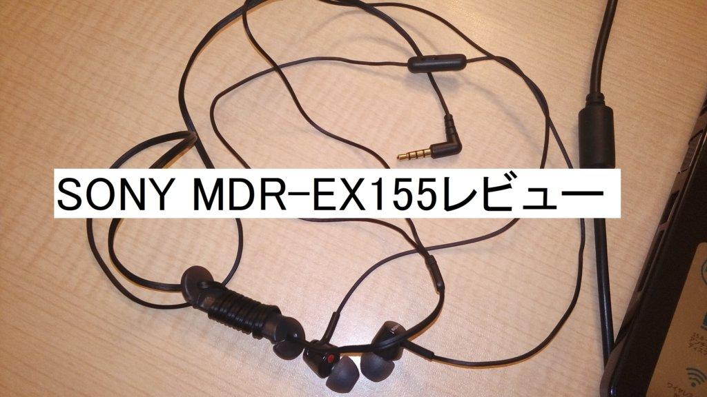 MDR-EX155 レビュー