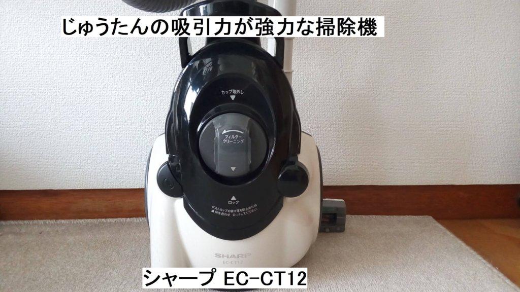 シャープ EC-CT12 じゅうたん 吸引力