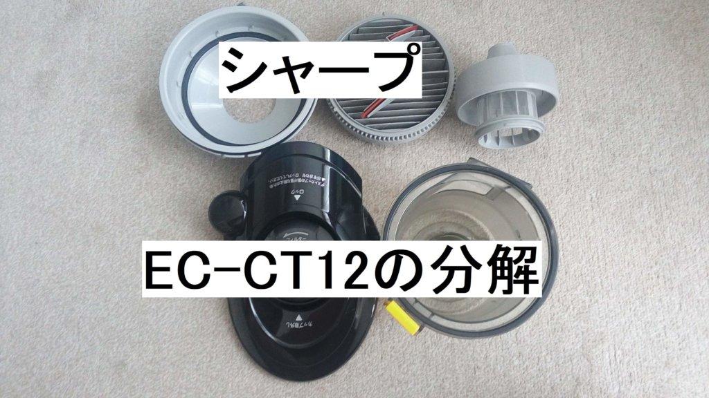 シャープ EC-CT12分解