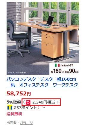 ガラージのFantoni(ファントーニ)のデスクを安く買う方法