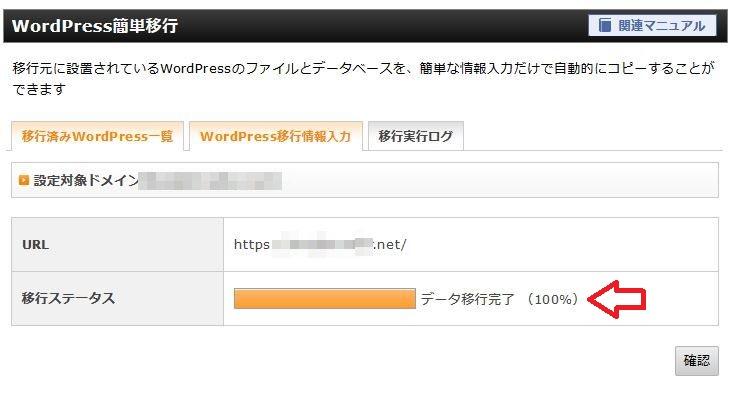 エックスサーバーのWordPress簡単移行使ってみた