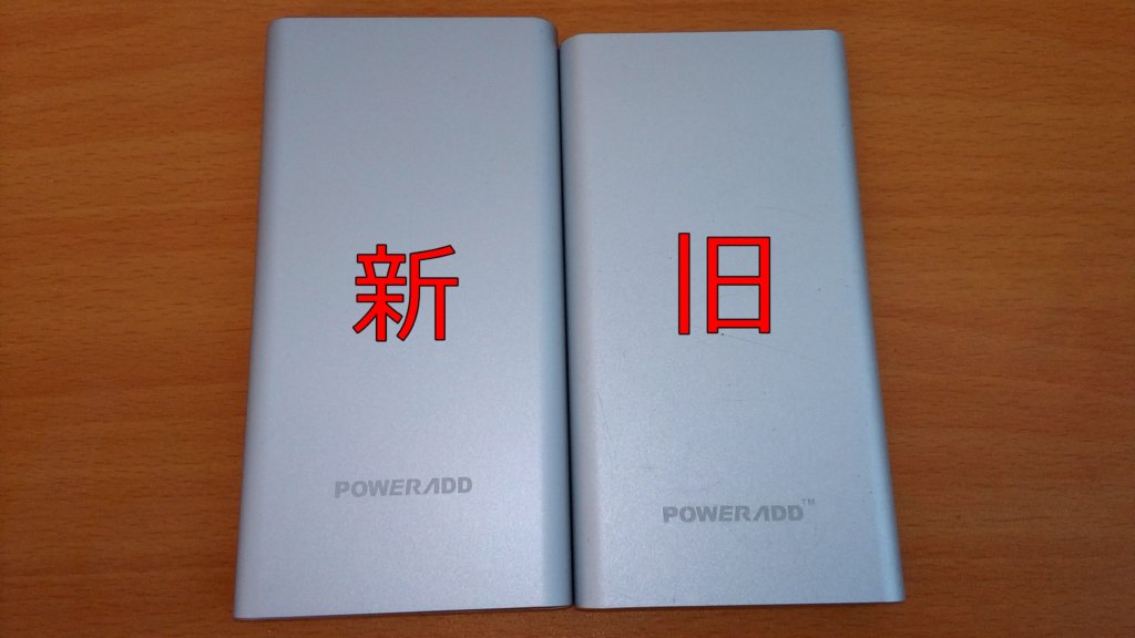Poweradd Pilot 2GS 10000mAh モバイルバッテリー 新旧