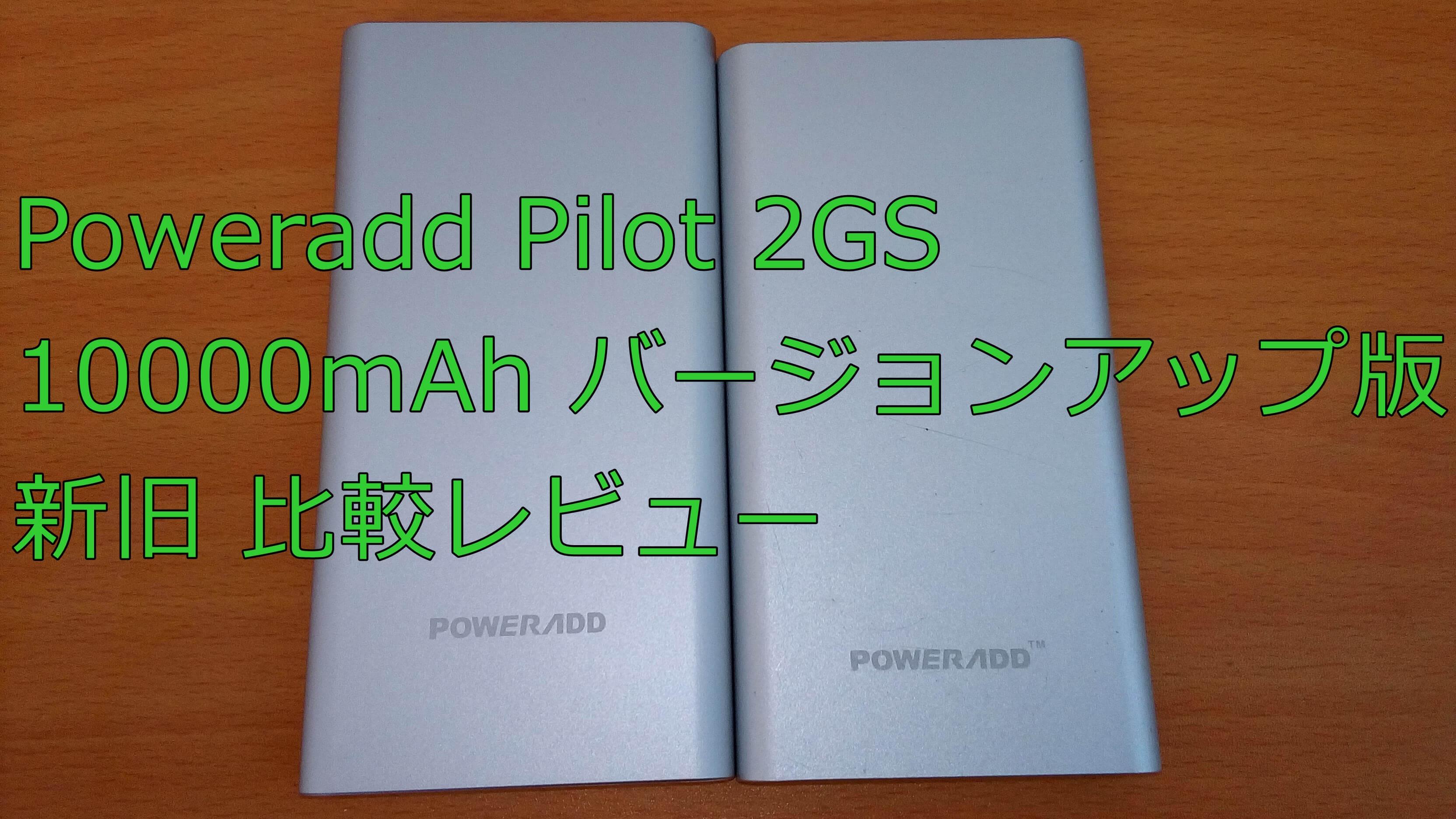 Poweradd Pilot 2GS 10000mAh バージョンアップ版 新旧比較レビュー