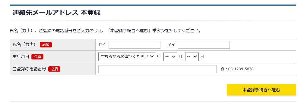 So-net光プラス申し込み方法