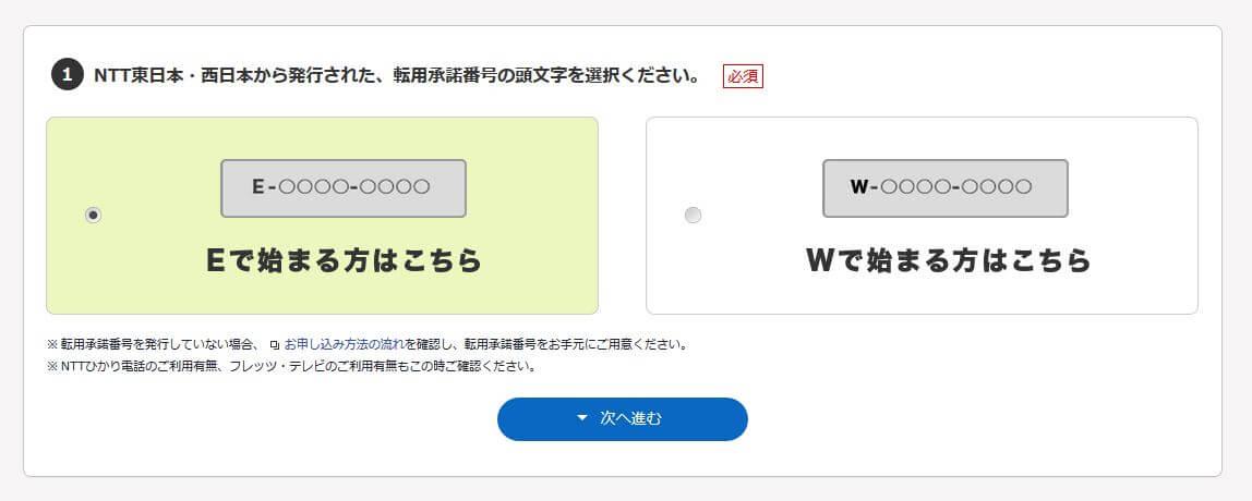 So-net光プラス回線申込方法