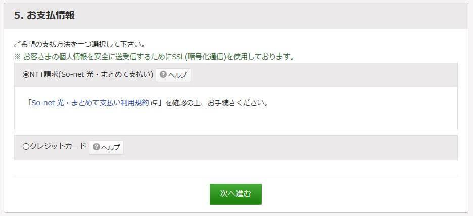 NTT請求
