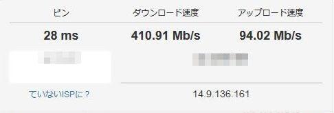 So-net光プラス 速度 祝日 朝