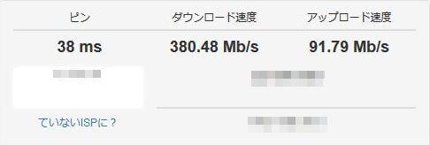 So-net光プラス 速度 朝