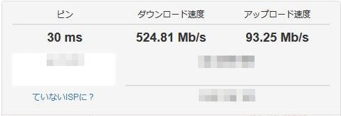 So-net光プラス 速度