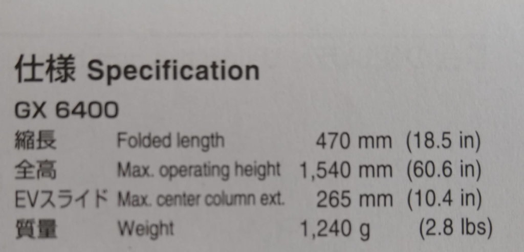 SLIK GX6400 脚ロックレバー 最大の長さ