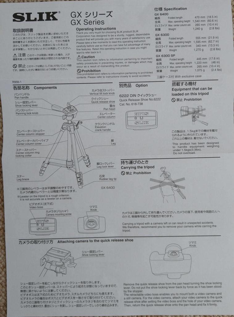 SLIK GX6400 説明書