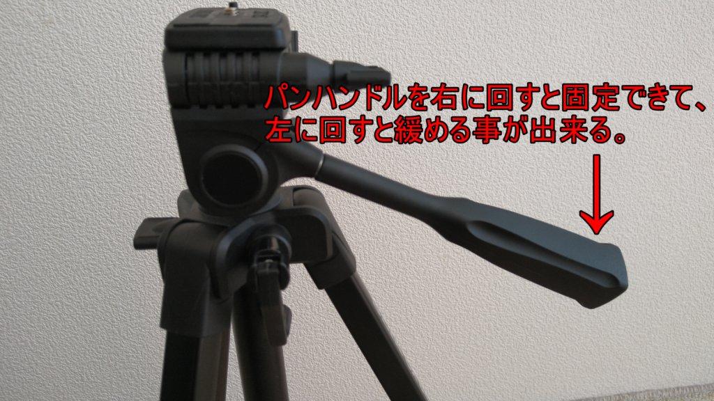 SLIK GX6400 パンハンドル操作