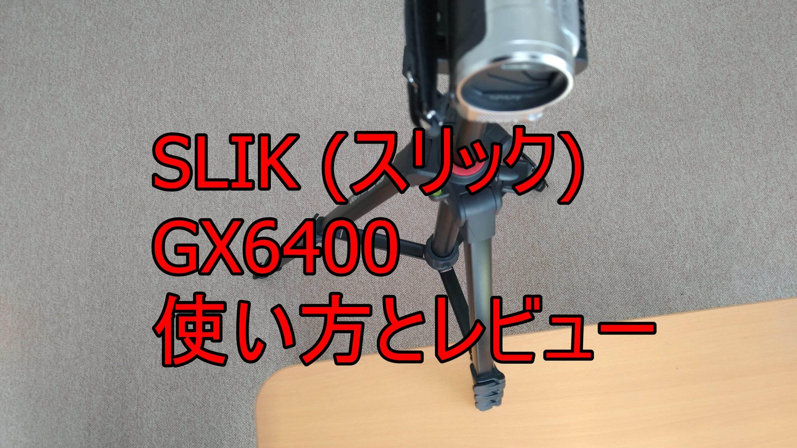 SLIK (スリック) GX6400の使い方とレビュー