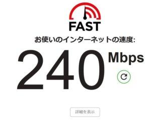 So-net光プラス ファミリー・ハイスピードタイプ 回線速度