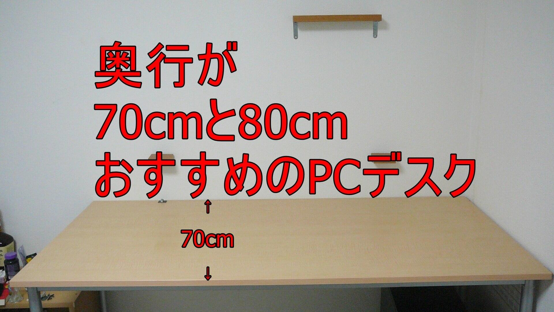 奥行70cmと80cmのPCデスク