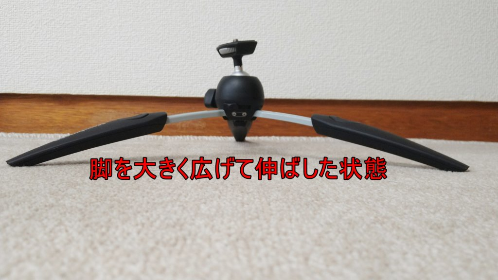 Manfrotto マンフロット PIXIManfrotto マンフロット PIXIEVO 脚を大きく広げて伸ばした状態