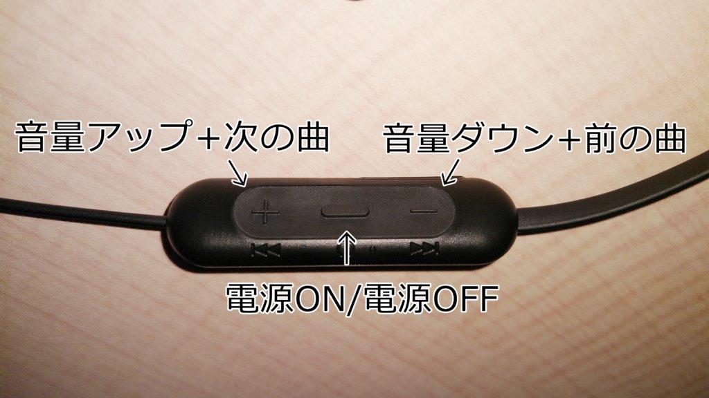 SONY WI-C200 リモコン