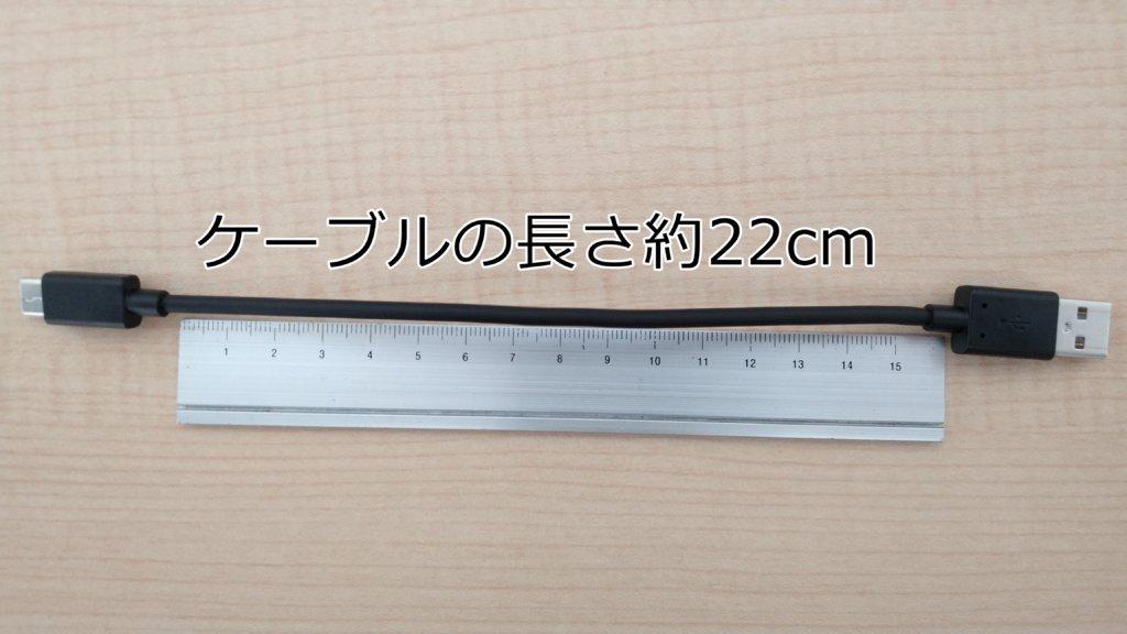 SONY WI-C200 付属USBケーブル長さ