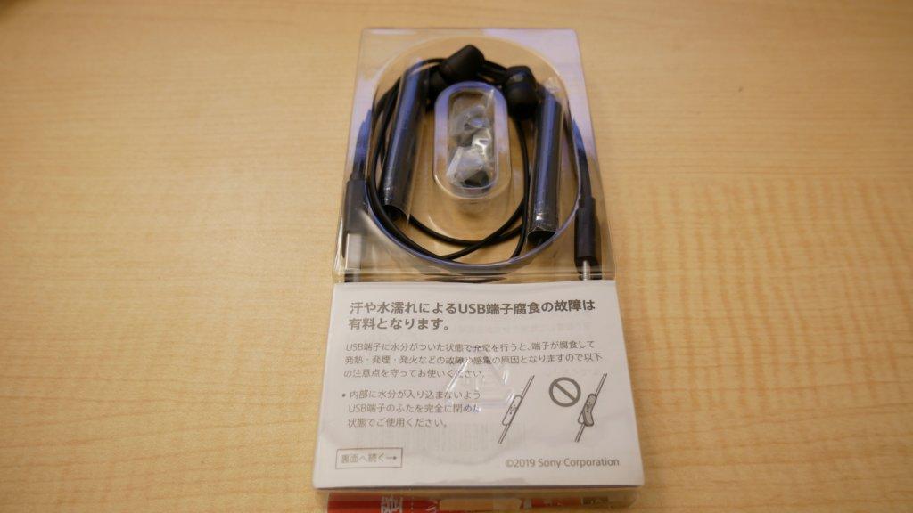 SONY WI-C200 防水ない