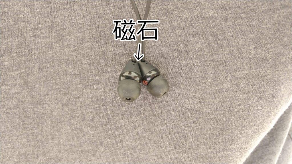SONY WI-C200 磁石