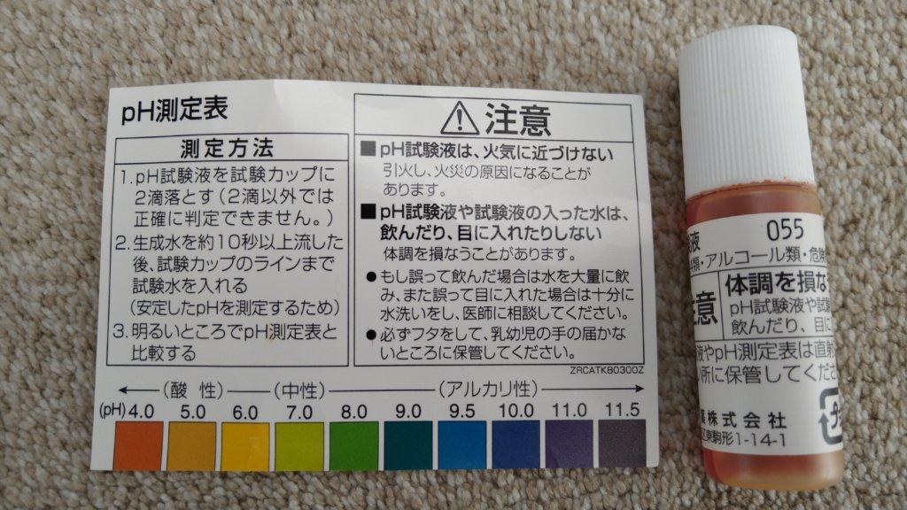 紅鮭飯寿司 pH 数値