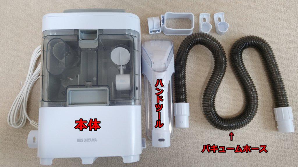 アイリスオーヤマ リンサークリーナー RNS-300使用レビュー
