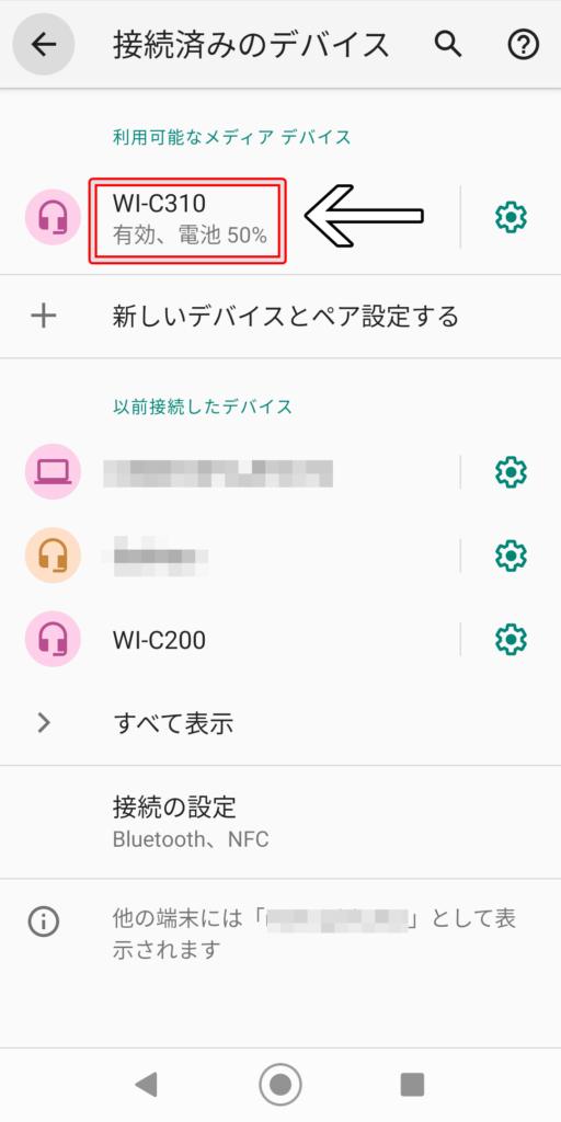 SONY WI-C310 Bluetoothペアリング設定