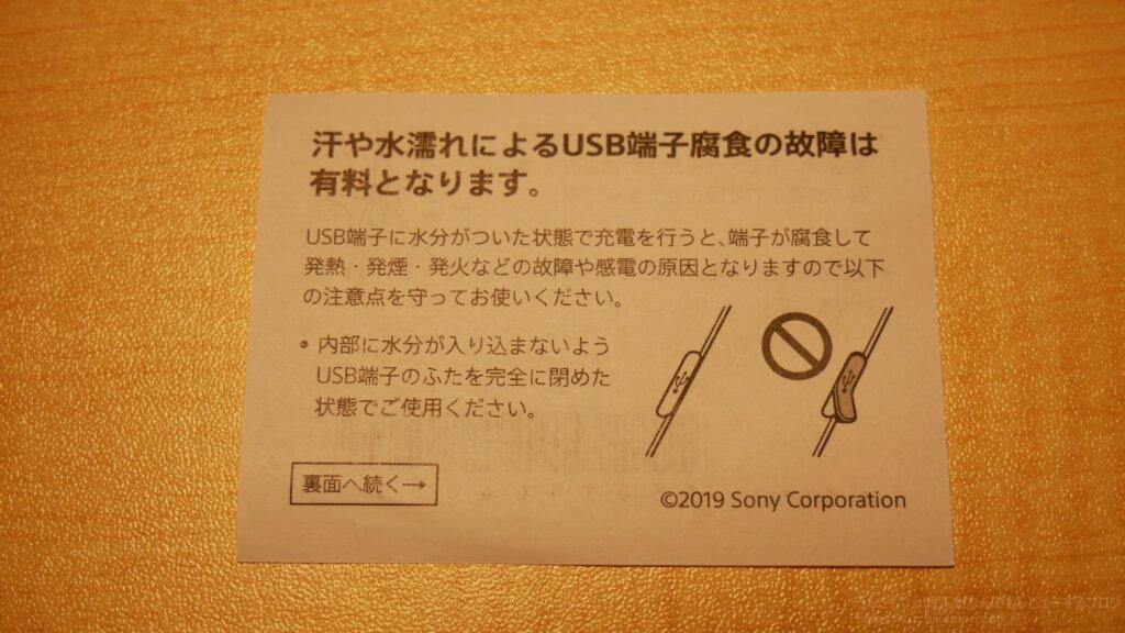 SONY WI-C310 防水