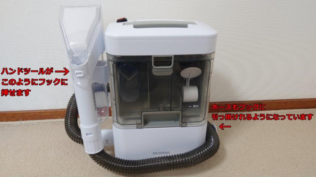 アイリスオーヤマ リンサークリーナー RNS-300 収納