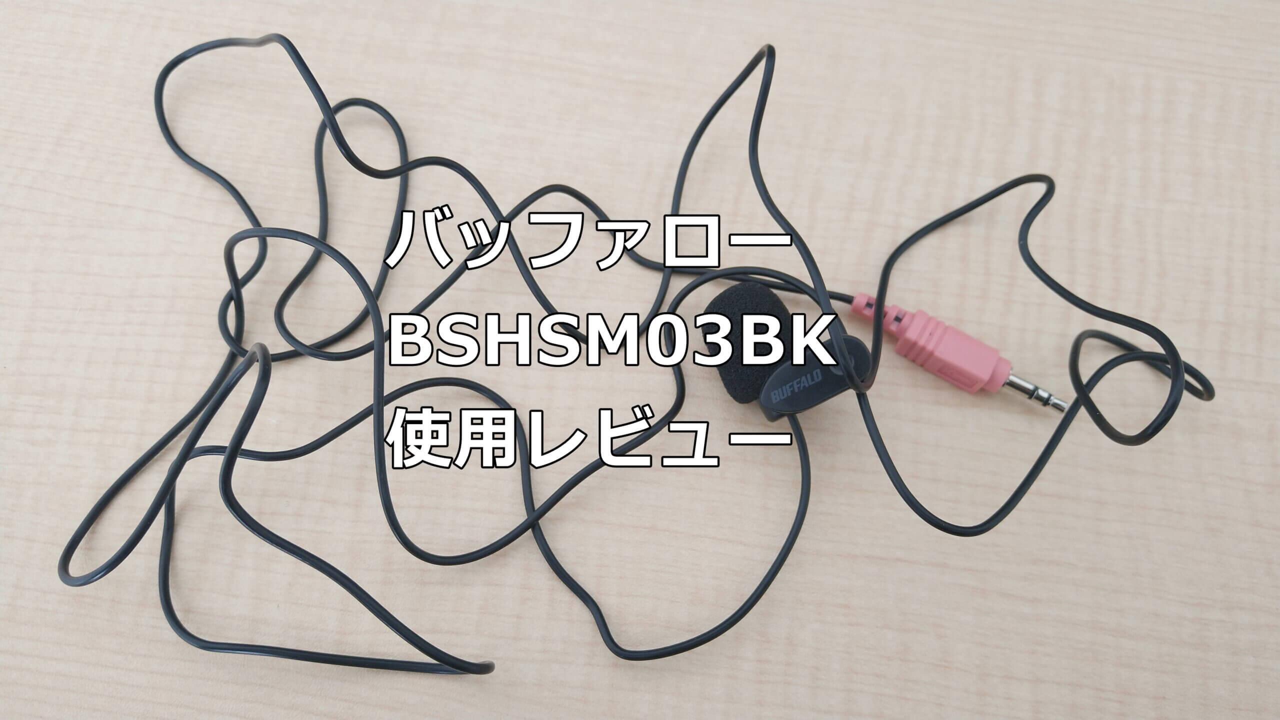 バッファロー クリップ式マイク BSHSM03BK