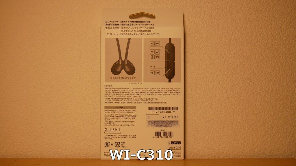 SONY WI-C310 パッケージ
