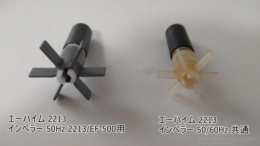エーハイム 2213 インペラー 50hzと60hz 大きさ比較