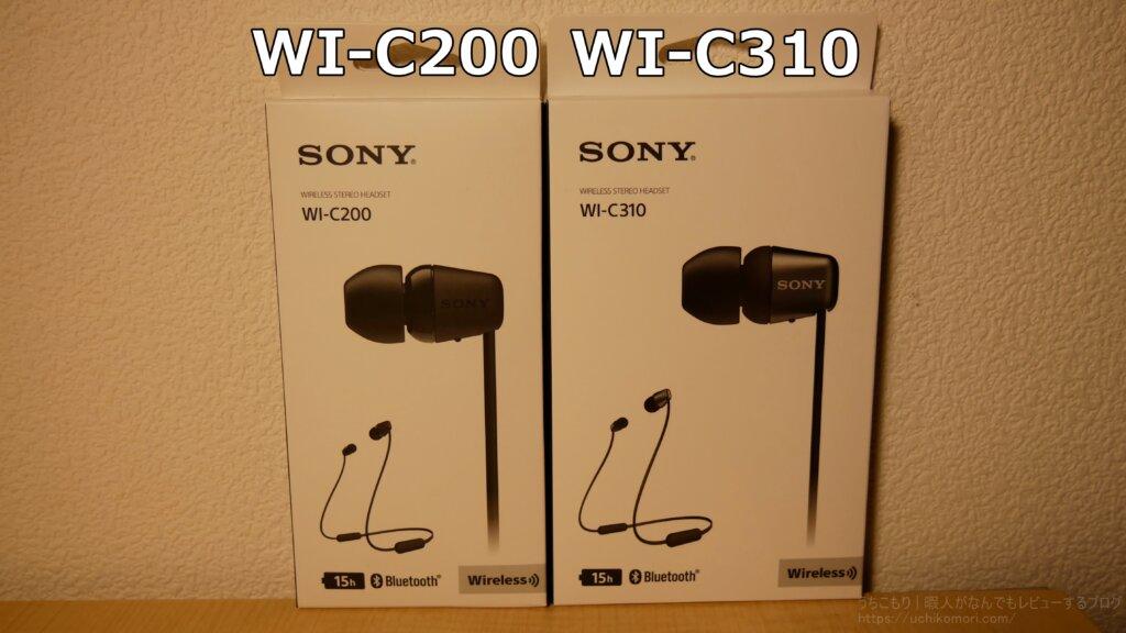 SONY WI-C310 WI-C200 パッケージ 比較